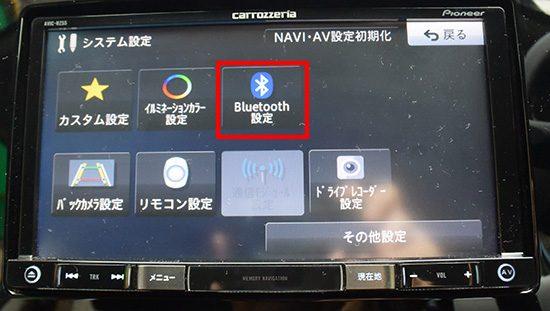 「Bluetooth設定」をタッチ