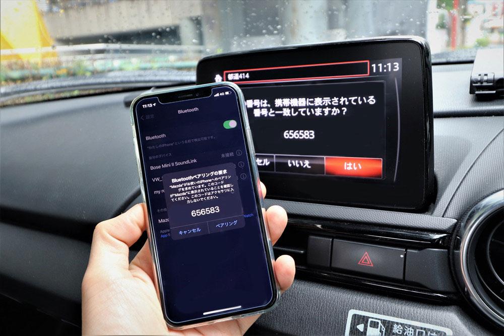 (4)スマホのBluetooth機能をONにし、自身のスマホを選択すると認証コードが表示される。スマホと車両側でコードが合っていることを確認して、ペアリングする。これで接続完了