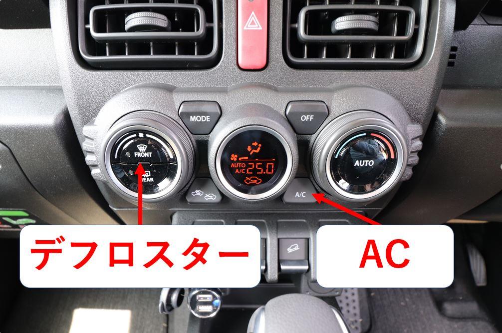 オートエアコン車のジムニーのエアコン操作スイッチ