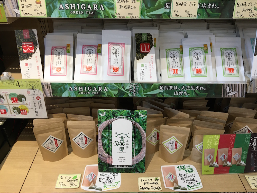 足柄地区の特産物として有名な「足柄茶」は、お土産の定番人気商品