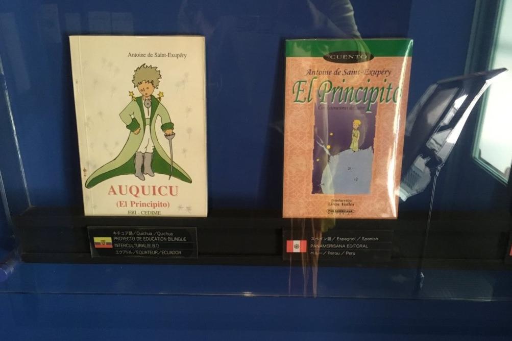 様々な言語の「星の王子さま」たち。オリジナルの挿絵ではなく新たに描き起こされた挿絵を表紙に使用している翻訳本も