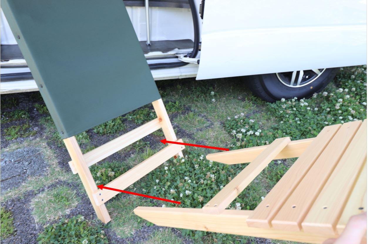 チェアは2ピース式で、矢印の部分に差し込んで組み立てる