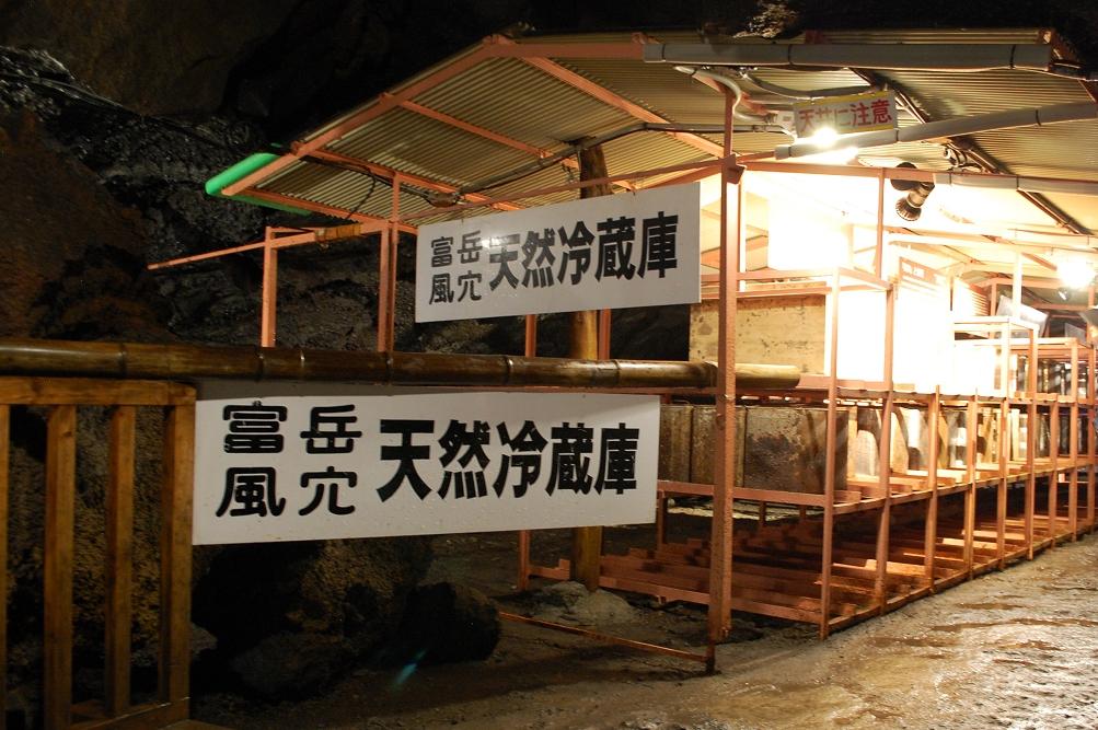 かつて富士山周辺の洞窟は、天然の冷蔵庫として活用された