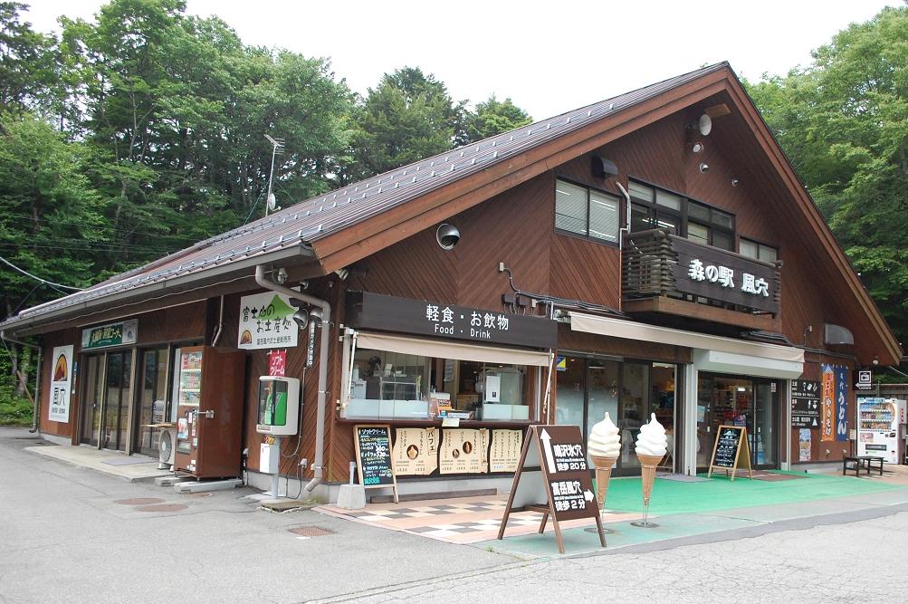 「富岳風穴」と「鳴沢氷穴」の売店は、扱っている商品が異なる。欲しいお土産があったら、その場で買っておこう