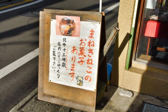 招き猫の和菓子のお店「東肥軒」