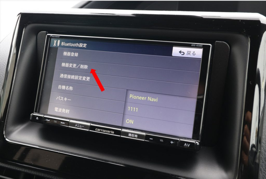 Bluetooth設定メニューから、「機器変更/削除」を選び登録を解除する