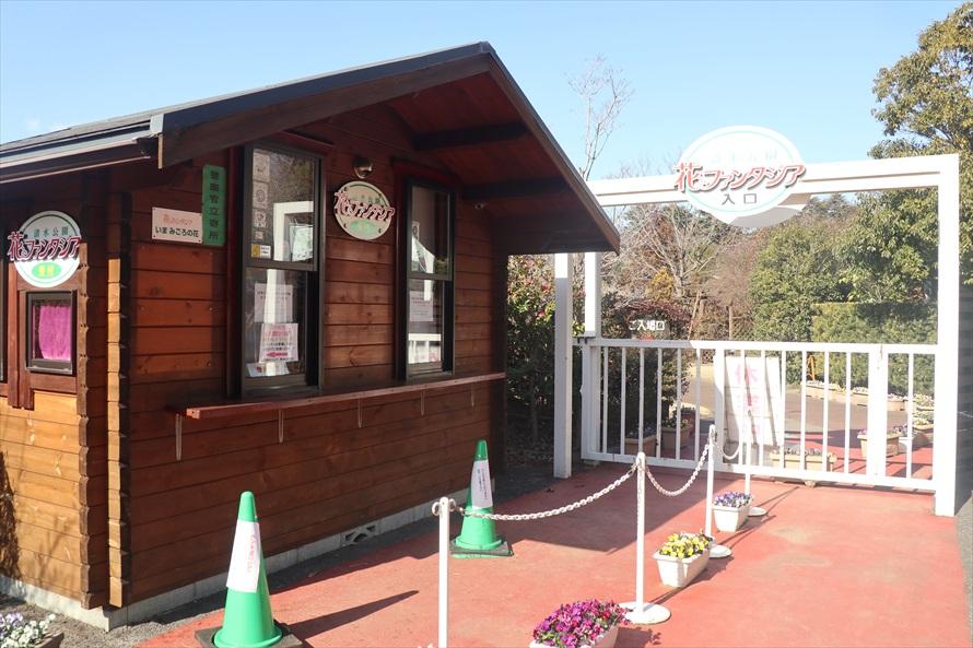 「花ファンタジア」の入口。入場料は季節により変わるので、ホームページで確認を