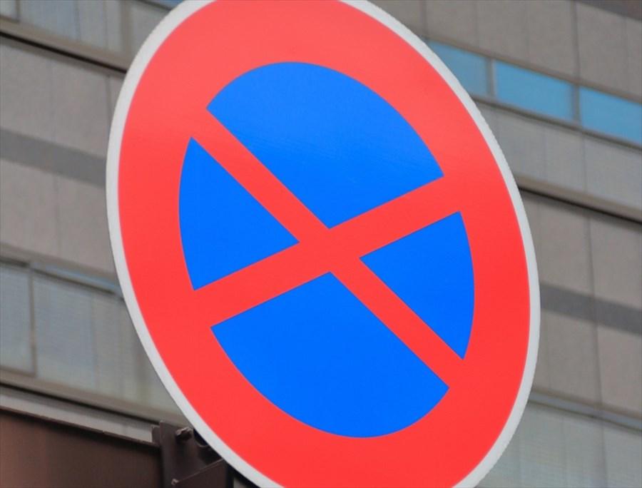 青丸に「×」は駐停車禁止