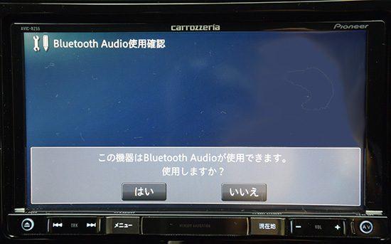 Bluetoothオーディオ設定は「はい」を選択