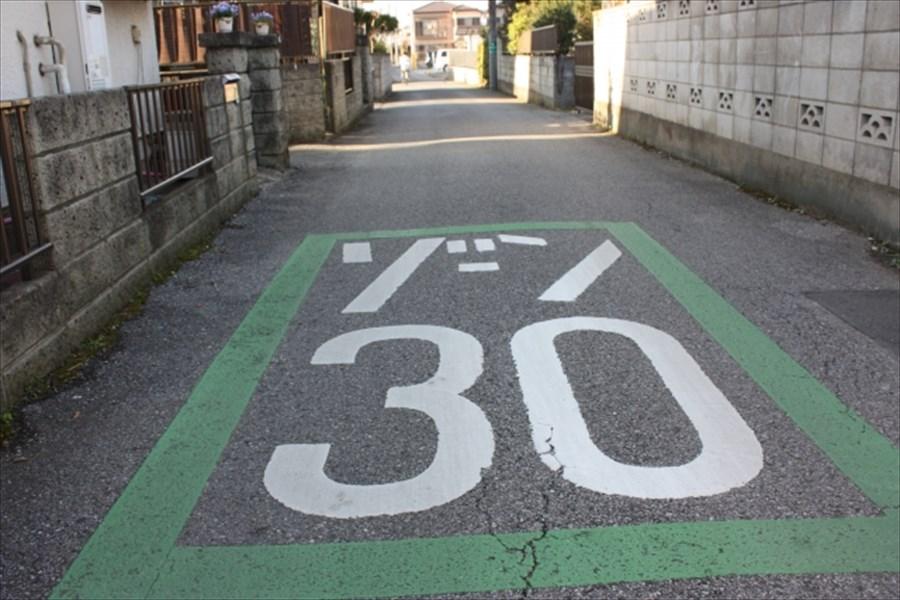 「ゾーン30」は時速30㎞以下で走らなければならない ○か×か?