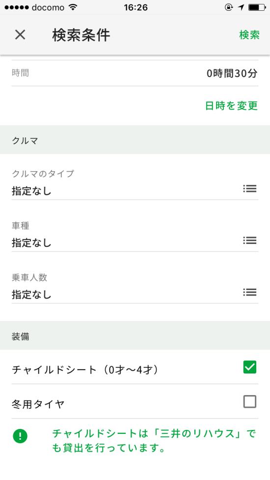 検索で「装備」に「チャイルドシート」を指定する(カレコアプリv2の場合)