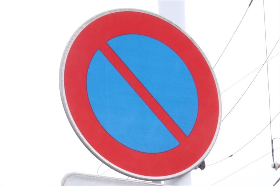 青丸に斜線1本は「駐車禁止」