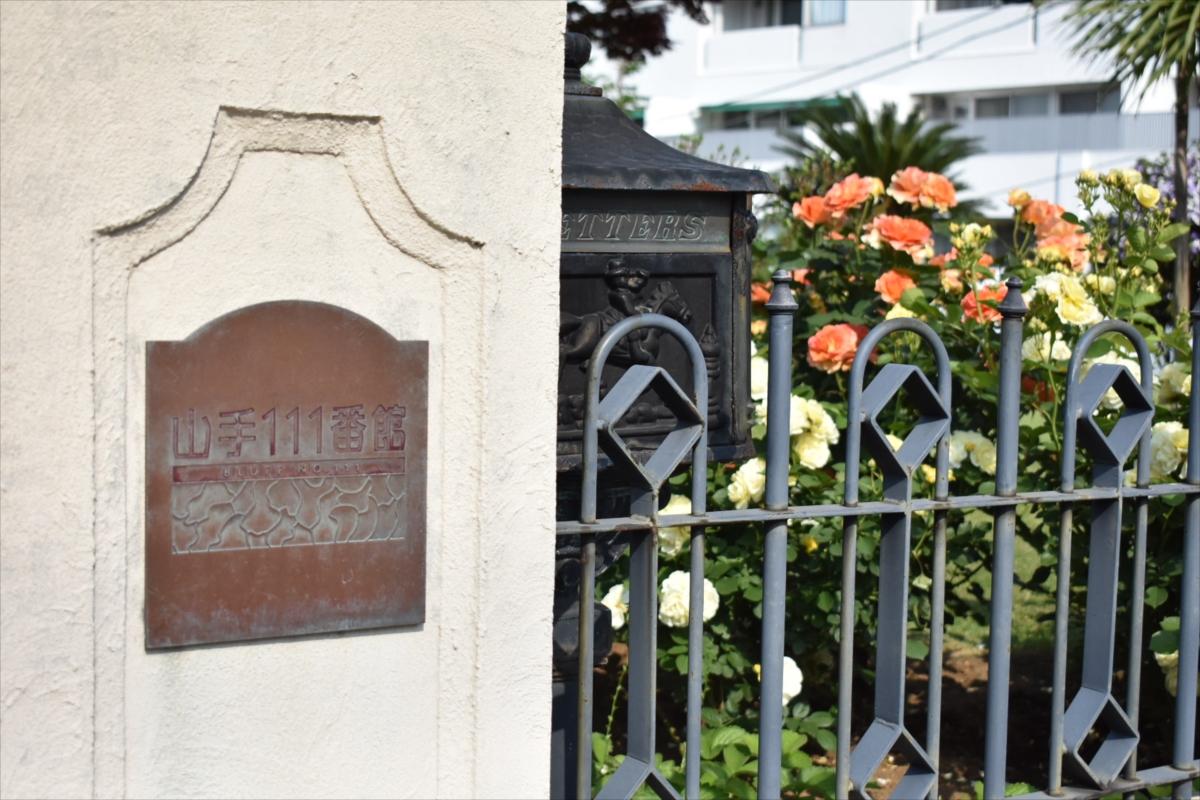 山手111番館の庭のバラも満開