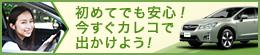 カレコ会員ログインページ