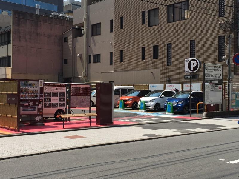 「三井のリパーク」看板も京都仕様カラーのリパーク京都タワー東ステーション