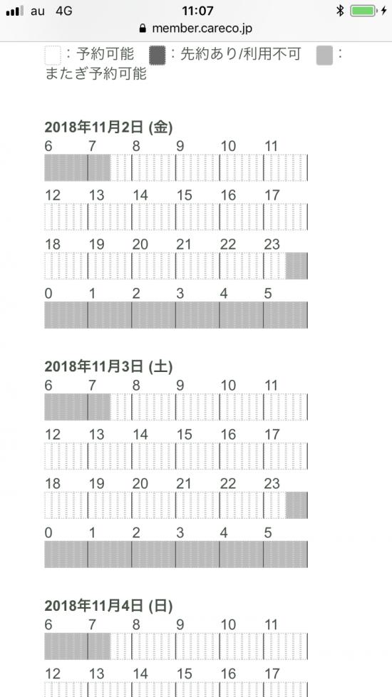 薄いグレー色がついている時間帯が「またぎ予約可能」の時間