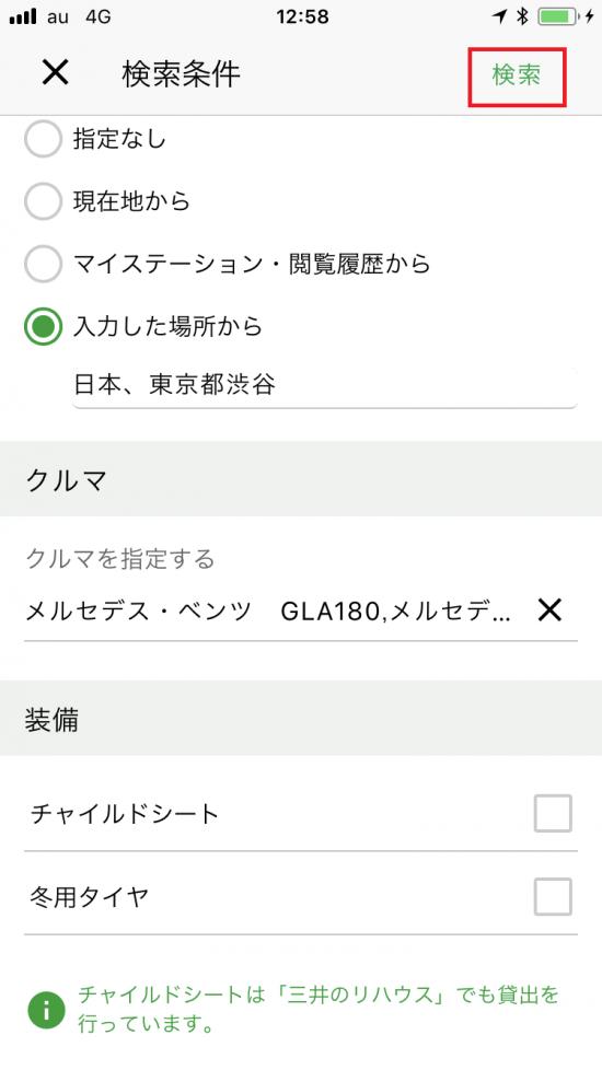 検索条件を選択し終わったら「検索」をタップ
