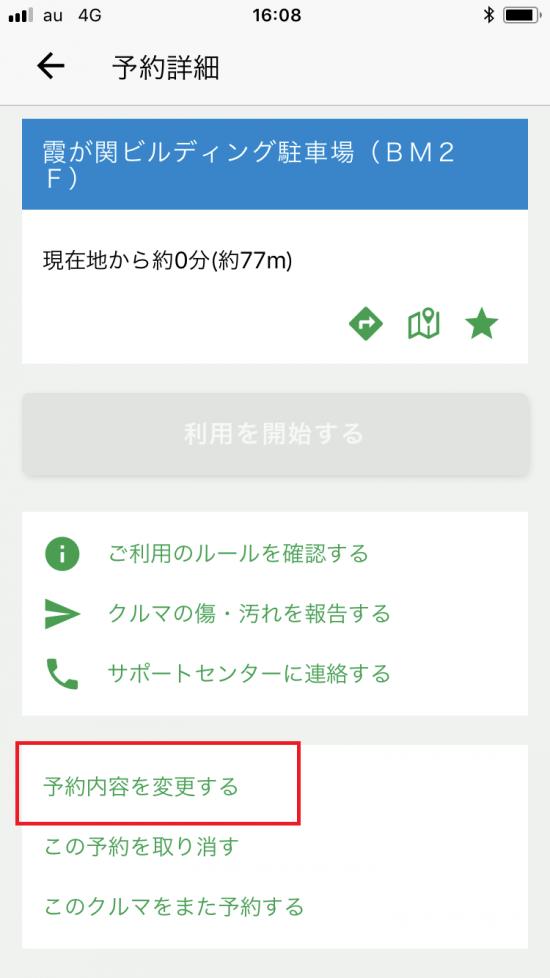 「予約詳細」画面から予約内容の変更ができる