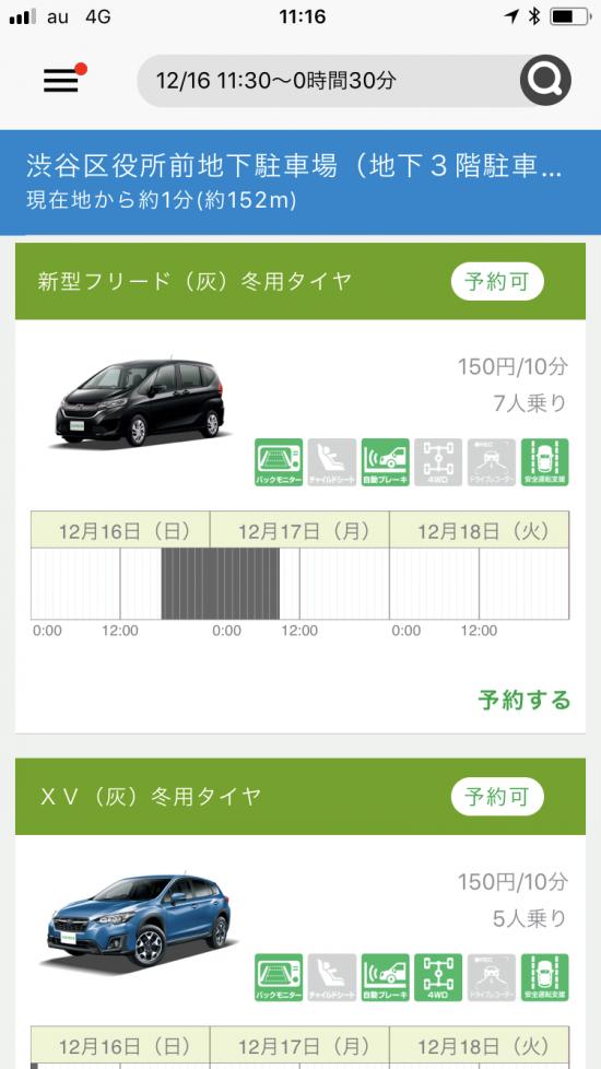 カレコ公式アプリ「careco」での表示例