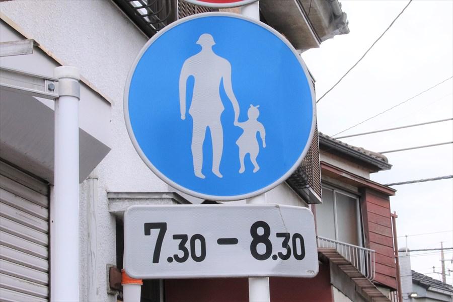 時間指定の補助標識と組み合わされる場合も多い