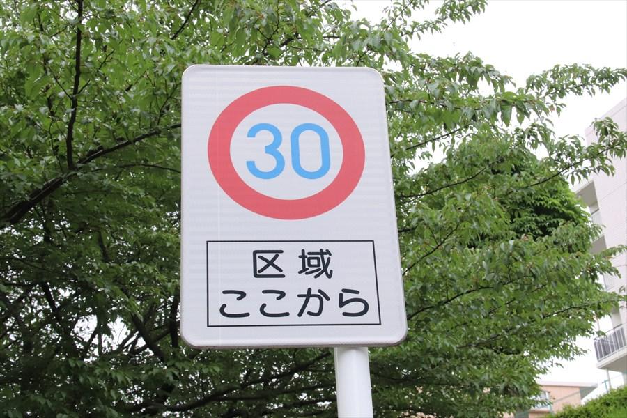 「ゾーン30」は「区域ここから」などの標識で示されることもある