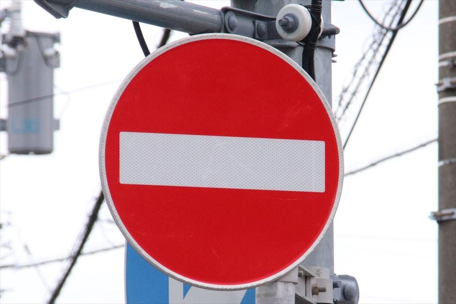 赤丸に白い横棒が「車両進入禁止」