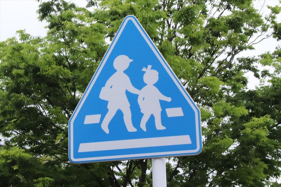 子どもが描かれている標識と大人が描かれる標識があるがどちらも意味は同じ