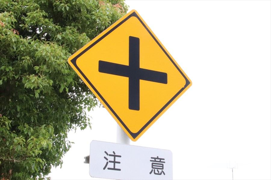 黄色い標識は「警戒標識」といって、警戒すべきことや危険を知らせて注意を促すもの