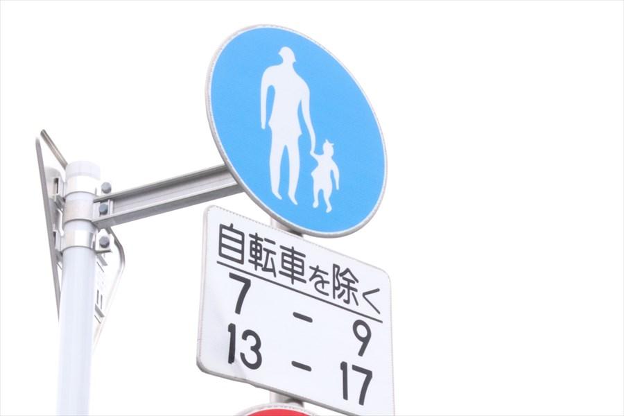 7時~9時の間と13時~17時の間は「歩行者専用」となるので車両は進入できない