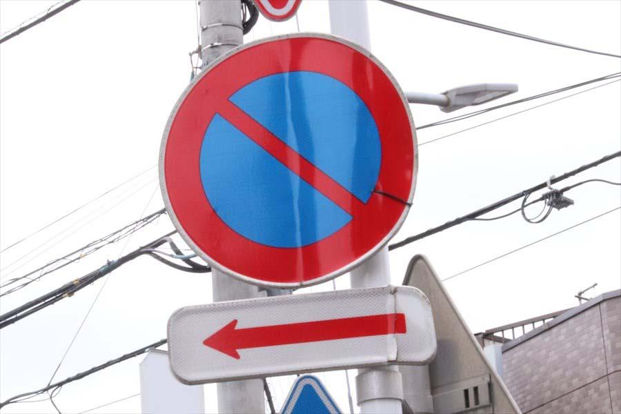 駐車禁止「ここまで」