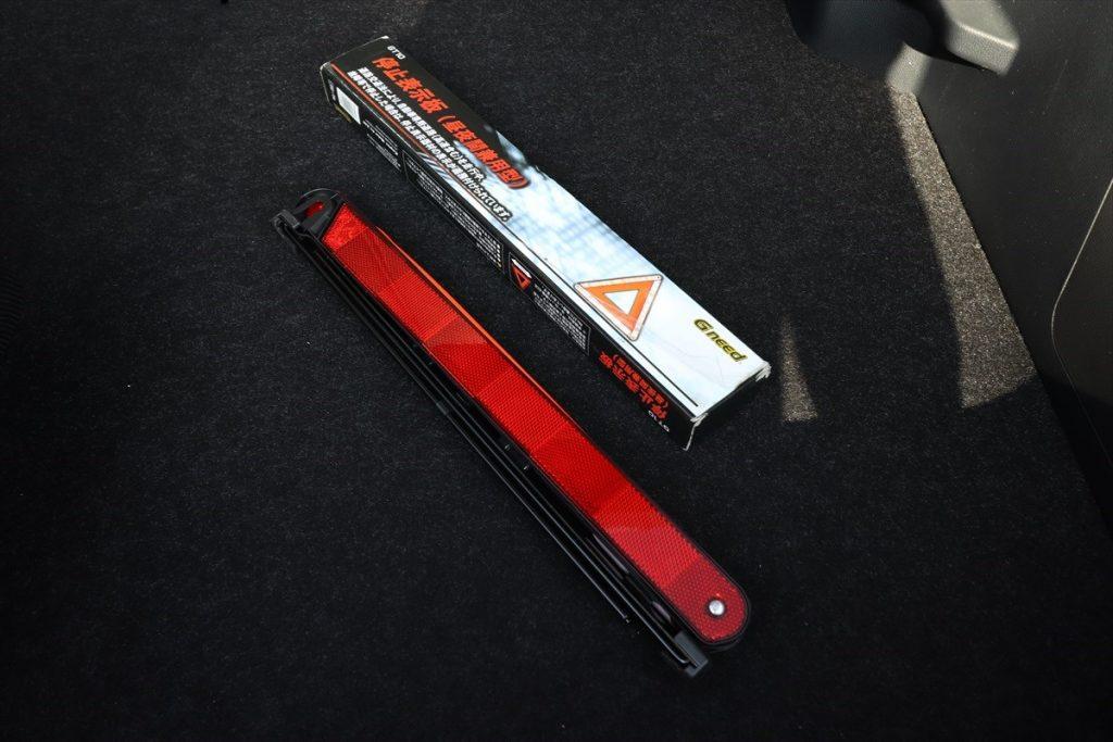 三角停止板は荷室に収納されている。箱から出して三角停止板に組み立てる