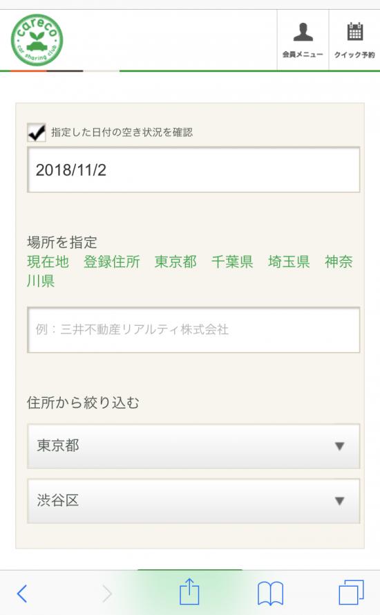 選んだ検索方法で日付と条件を選択して「検索」をタップ。上の画面は「場所から探す」
