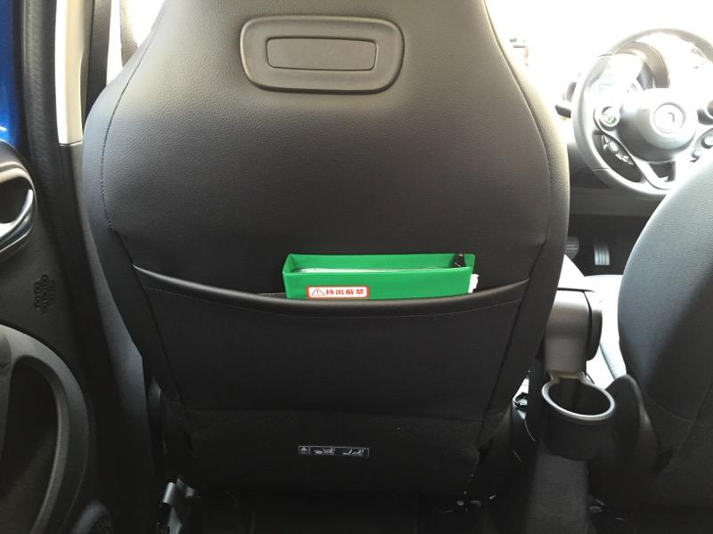 「車内マニュアル」は助手席の裏側ポケットに