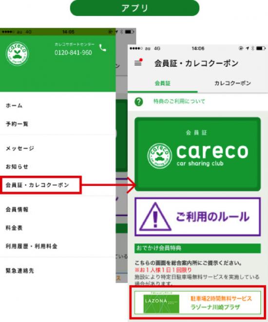 カレコのアプリや会員ページに、カレコのクルマを予約している時間のみ表示される「特典バナー」