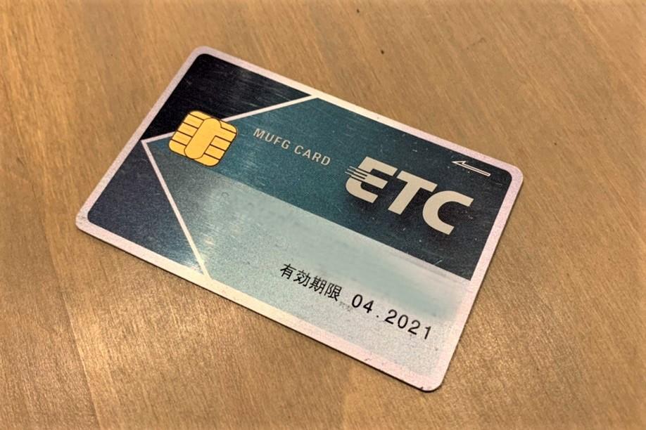 お出かけ前にETCカードの有効期限を確認しよう