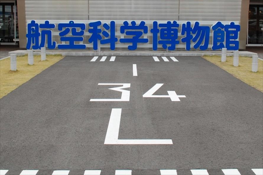 リニューアルで作られた玄関エントランス前の滑走路。「34」という数字は、真北から時計回りに340度の方位(北北西の方向)に滑走路が向かっていることをあらわし、「L」という英字は2本の滑走路のうちLEFT(左)であることを示している