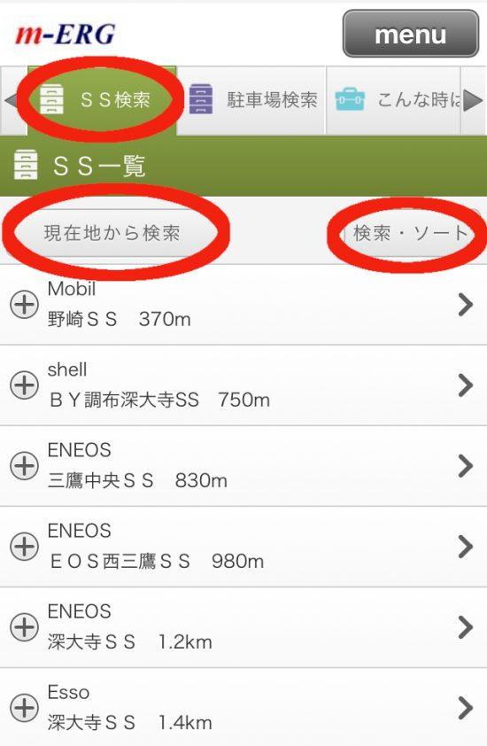「SS検索」タブをタップし「現在地から検索」、「検索・ソート」の順に選択します。