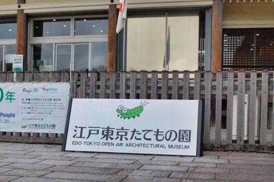 たてもの園のマスコットキャラクター「えどまる」は、スタジオジブリの映画監督、宮崎駿氏によりデザインされた