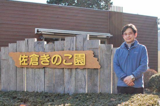 園長の齋藤勇人さんに案内してもらいました