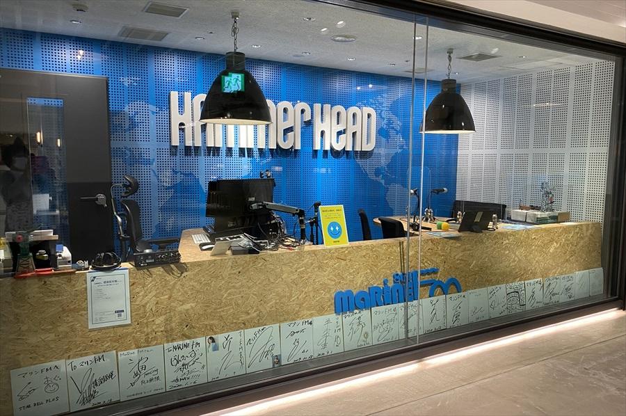 スペースの一角には地域のコミュニティ放送局「86.1MHzマリンFMハンマーヘッドスタジオ」もある