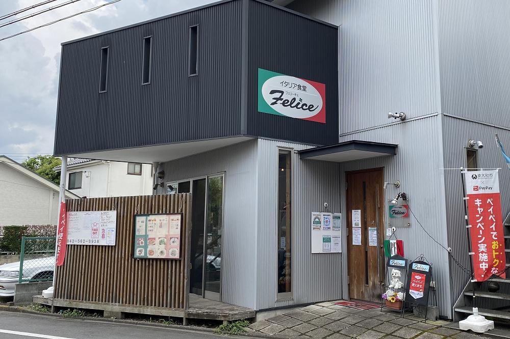 店名の「Felice(フェリーチェ)」は、イタリア語で「幸福」を意味する