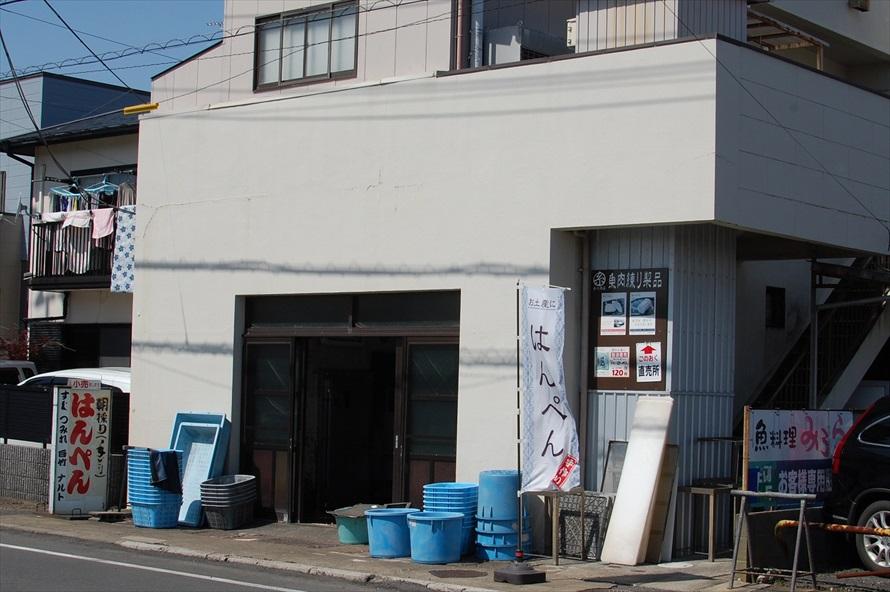 「はんぺん」の看板が目印。正面の扉は製造所のもの。売り場は建物の右手側を進んだところにある