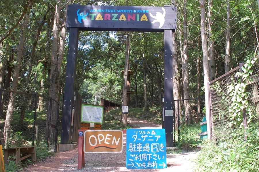 「フォレストアドベンチャー・ターザニア」の入り口