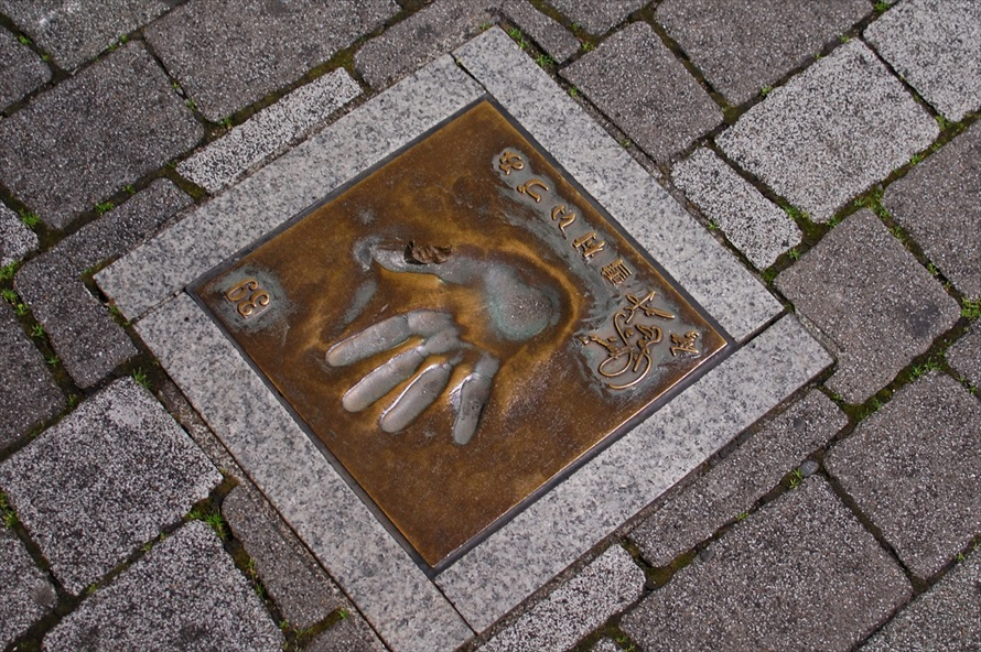 商店街を通る道には、横須賀になじみの深い著名人の手形レリーフが設置されている
