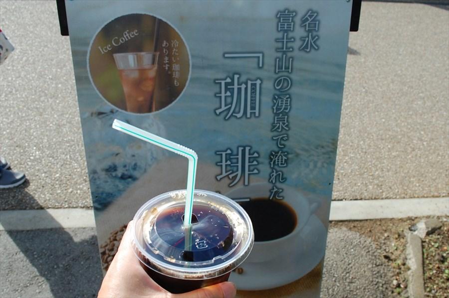静岡の老舗コーヒー卸店・トミヤコーヒーの豆を使用し、富士山の湧泉で抽出したアイスコーヒー