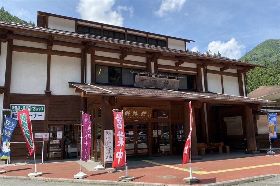 「道の駅大滝温泉」 は日帰り温泉「遊湯館」を中心にお食事処や特産品販売センター、歴史民俗資料館を併設
