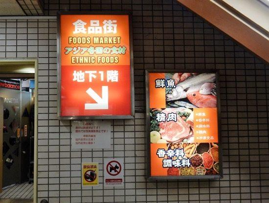 見過ごし注意!地下食品街への入り口