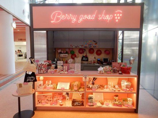 お土産の購入は「Berry good shop」で!