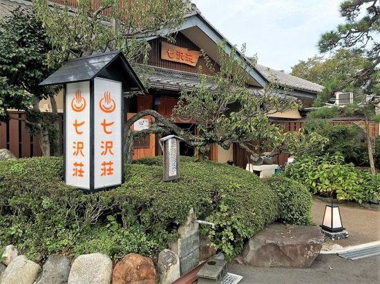 「ツリークロスアドベンチャー」の駐車場横にある「七沢荘」。