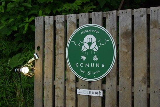 椿森コムナの入り口